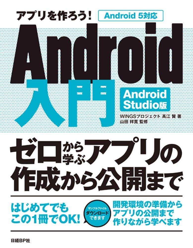 【書評】「アプリを作ろう!  Android入門 Android Studio版 Android5対応」は、アプリ作りたいJava初心者向け!