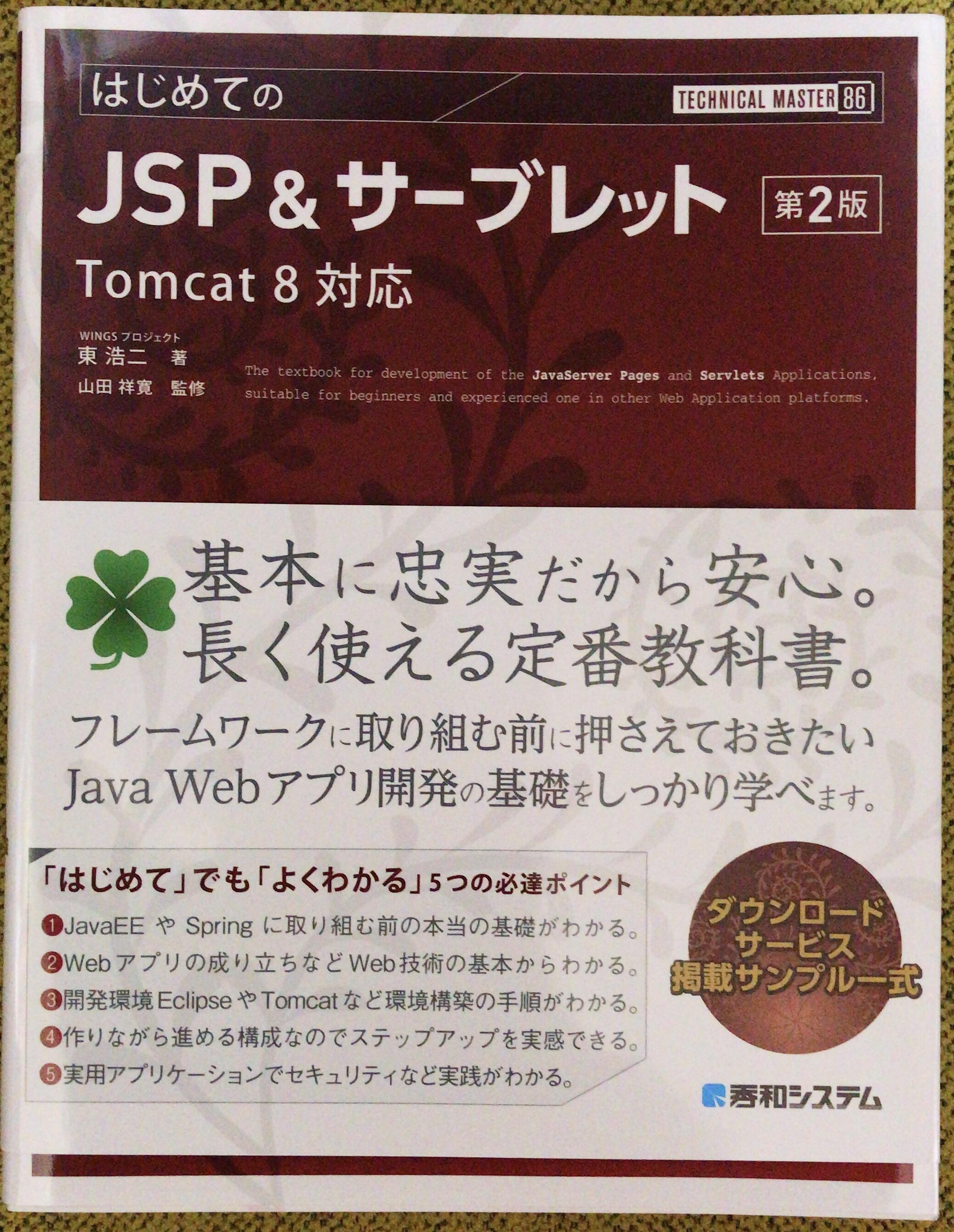 【書評】はじめてのJSP&サーブレット Tomcat8対応 第2版