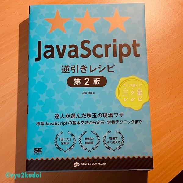【書評】JavaScript逆引きレシピ 第2版