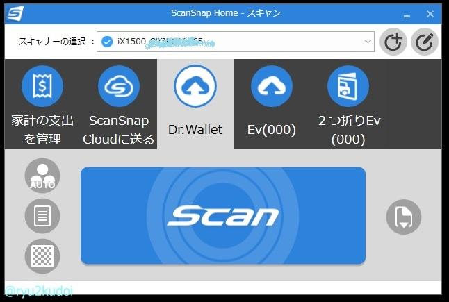 ScanSnap iX1500にプロファイル(スキャン設定)を作ったよ! #ScanSnapアンバサダー