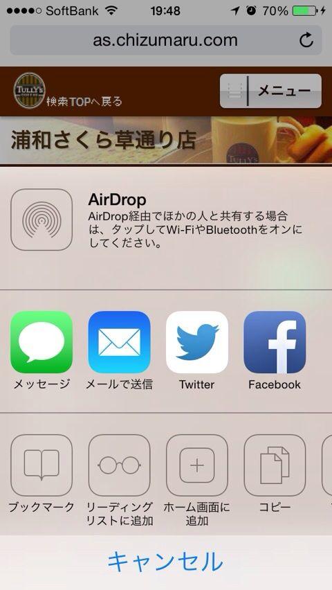 iOSのTwitter投稿画面で、アカウント候補リストが表示される件