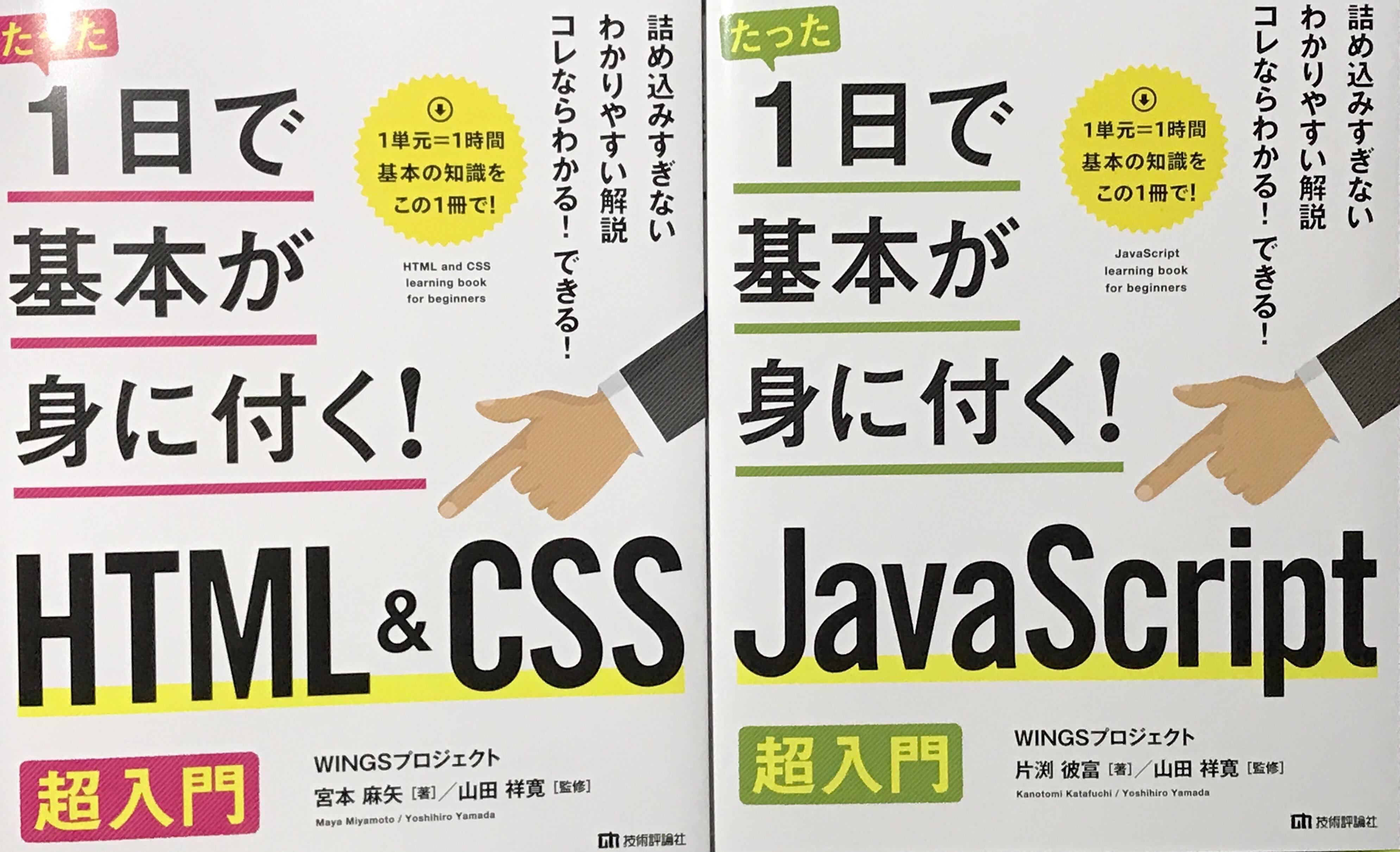 【書評】「たった1日で基本が身に付く! HTML&CSS 超入門」と「たった1日で基本が身に付く! JavaScript 超入門」の2冊でフロントエンド開発の基礎を学ぶ