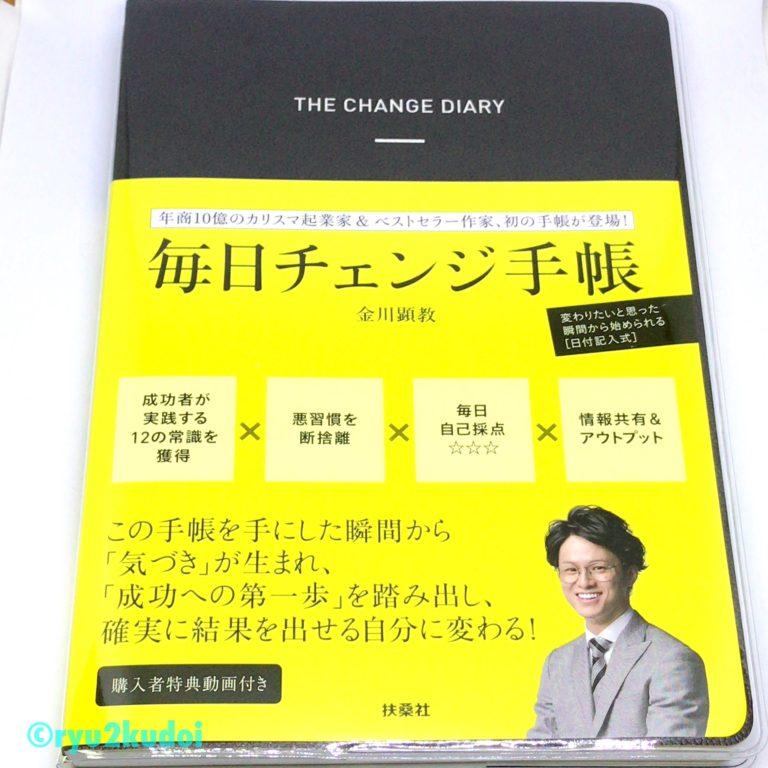 数多の手帳本、文房具本を手がけた編集者が制作に携った『毎日チェンジ手帳』で、俺は変わるッ!