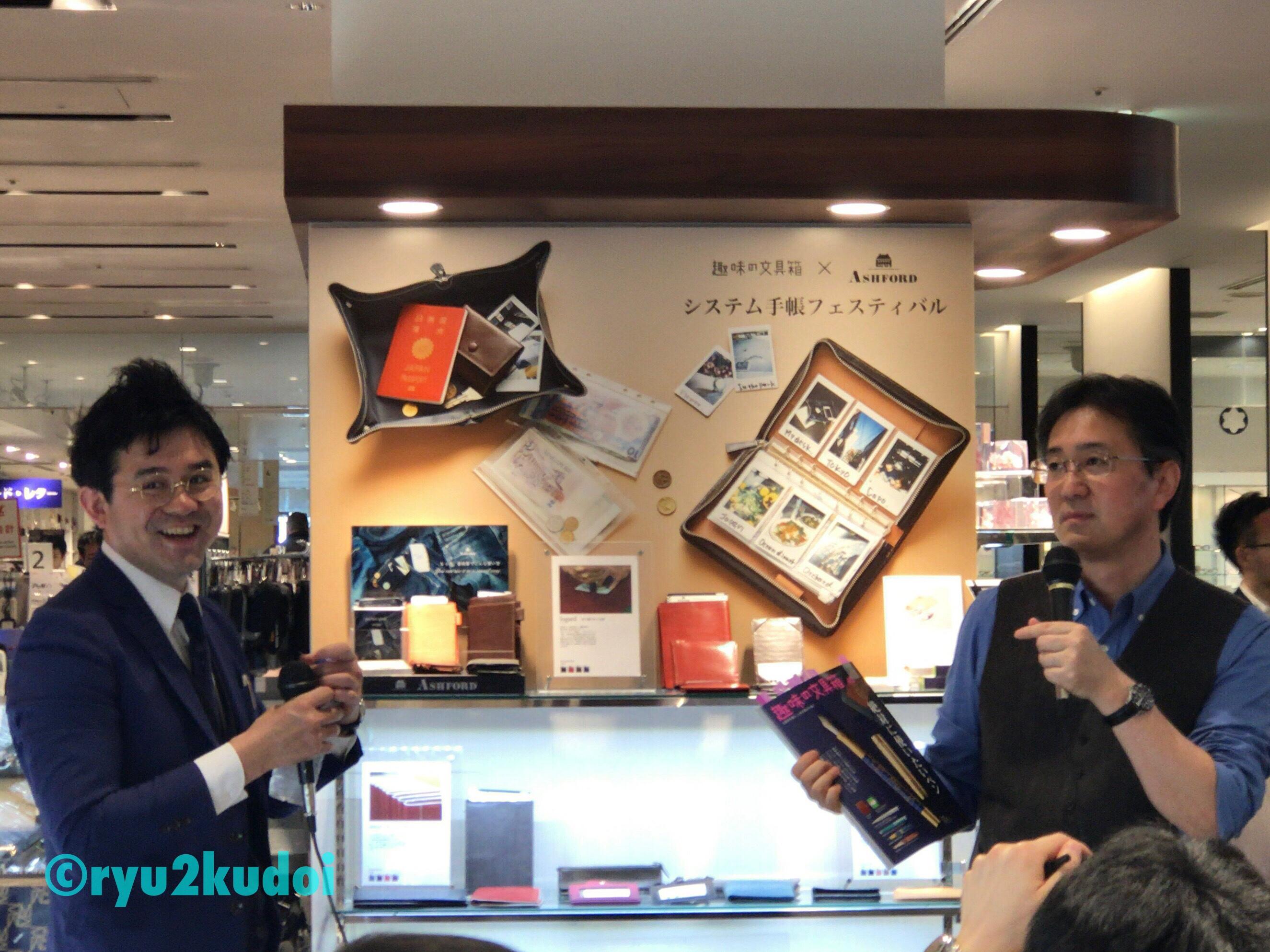 趣味の文具箱×ASHFORD システム手帳フェスティバル @丸善丸の内本店 TALK SHOW