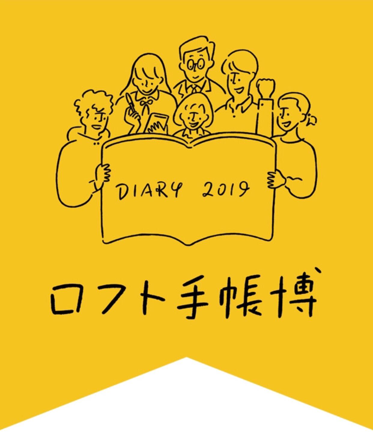 #ロフト手帳博 2019 キックオフイベントに参加したよ!